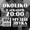 """08/12/2019 ОКОШКО """"Северно сияние"""" @ МУЗЕЙ ЗВУКА"""