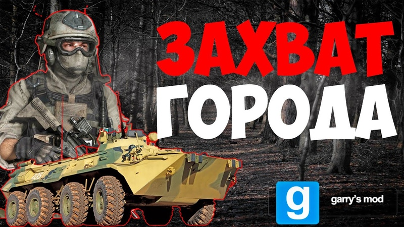 ЗАХВАТ ГОРОДА ► Garry's Mod Military RP