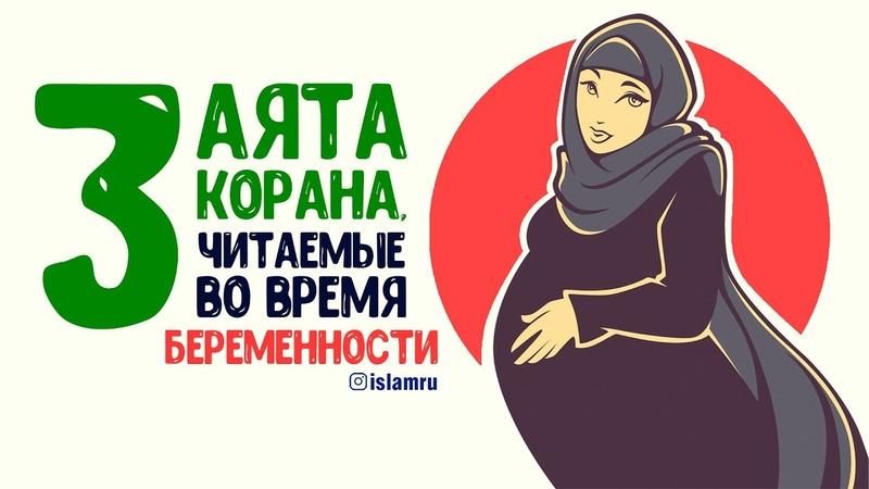 3 аята Корана читаемые во время беременности