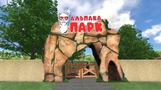 Презентация: Альпаки в Москве. Парк Альпак в Крылатском.