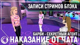 Прохождение Барби Секретный Агент   PC Gaming Show