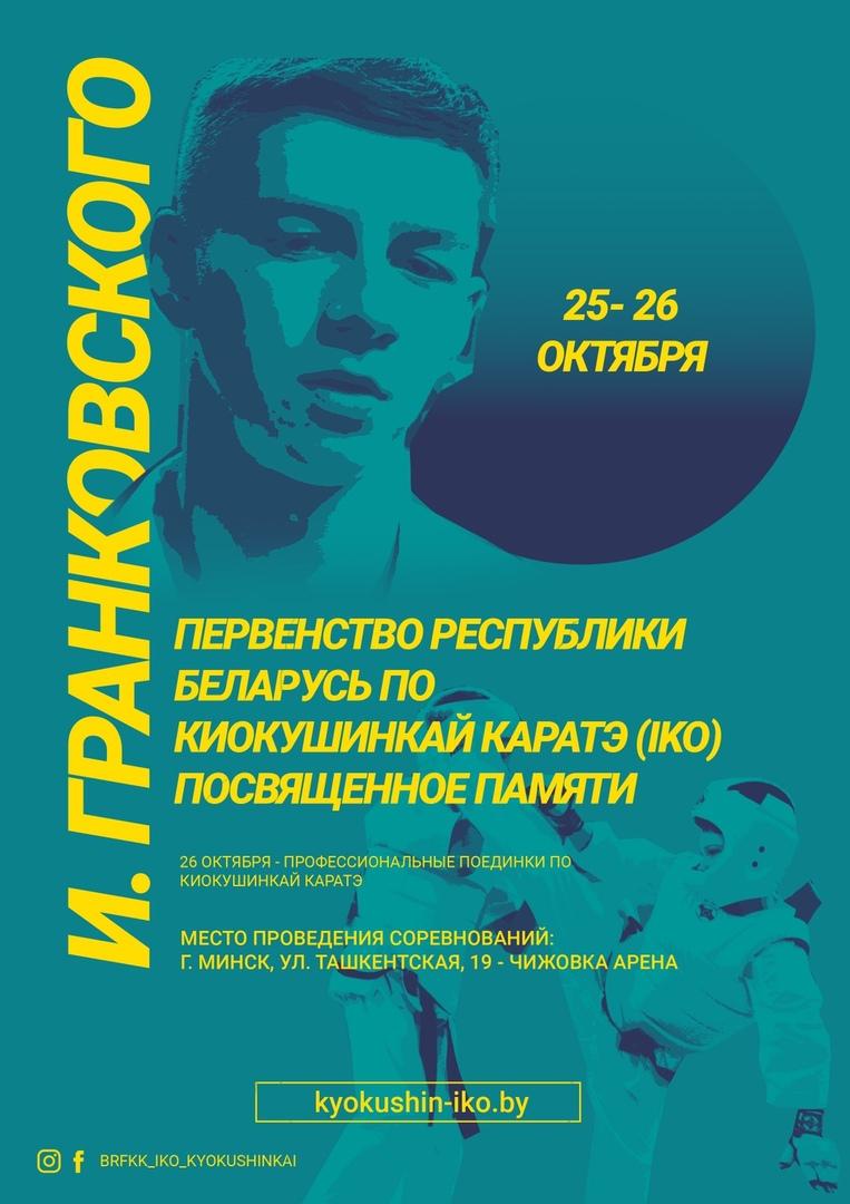 Первенство Республики памяти Ильи Гранковского
