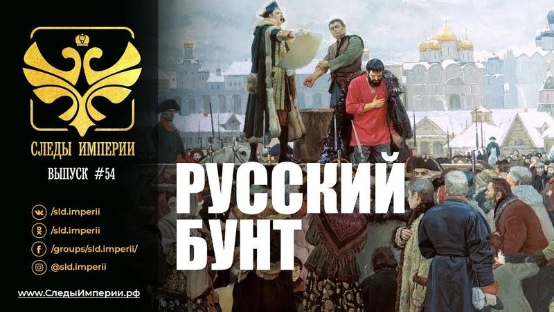 Профессор МПГУ Г.А.Артамонов в программе Следы империи. Русский бунт