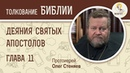 Деяния святых апостолов. Глава 11. Протоиерей Олег Стеняев. Библия