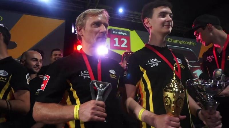RaceRoom Russia, Гранд-Финал LADA e-Championship 2019