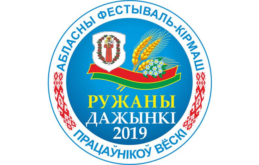 "Ружаны примут областной фестиваль-ярмарку ""Дажынкі"" 31 августа"