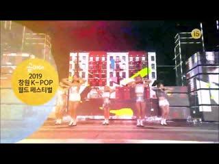 [full show] 191110 2019 changwon k-pop world festival