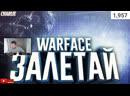 Warface Варфейс РУБАНЕМ МЯСЦА ДА ПАБЛИКИ НАБОР В КЛАН ССЫЛКА В ОПИСАНИЕ