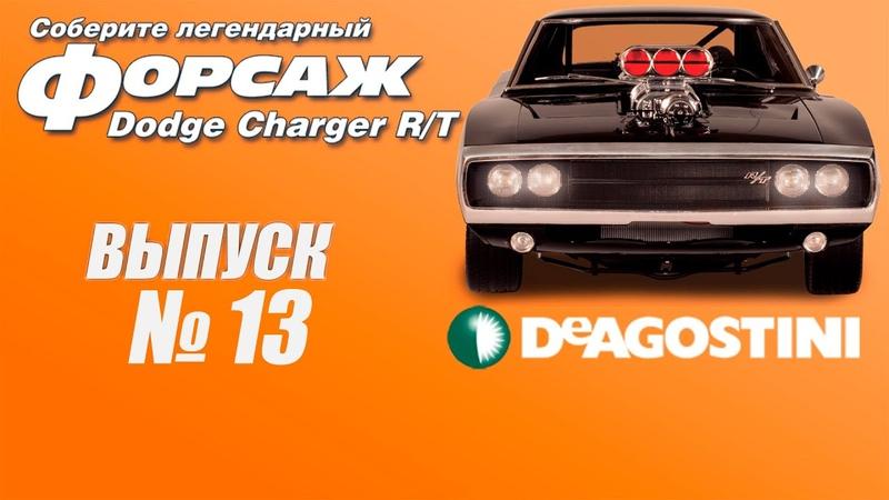 Сборка модели Dodge Charger RT из Форсажа, выпуск № 13, DeAgostini, 18.