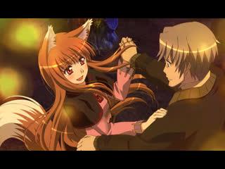Волчица и пряности 2 сезон 1-12 ookami to koushinryou 2008 otk аниме марафон все серии подряд тв сериал фэнтези исторический