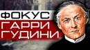 НЕВЕРОЯТНЫЙ ФОКУС ГАРРИ ГУДИНИ