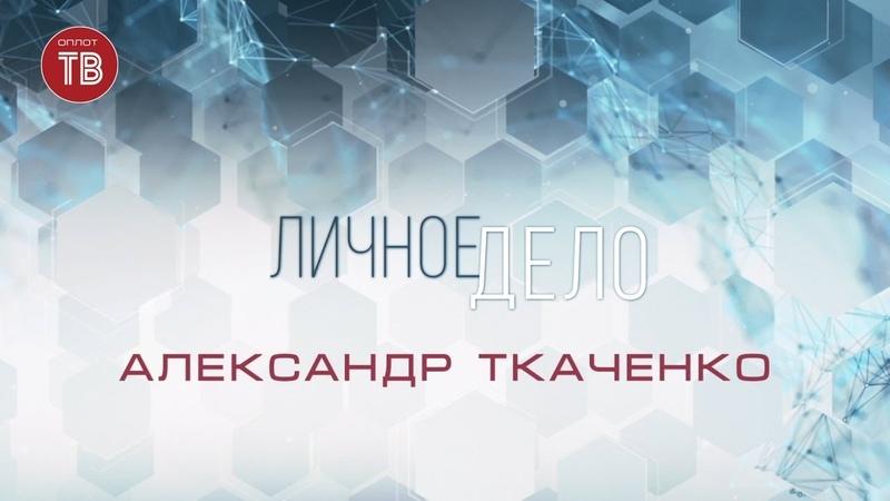Личное дело. Александр Ткаченко. 12.12.2019
