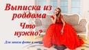 Что нужно для заказа фото и видеосъёмки выписки из роддома СПБ и ЛО Москва