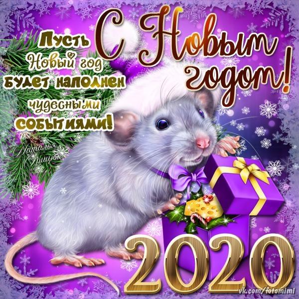 С Новым годом! 2020