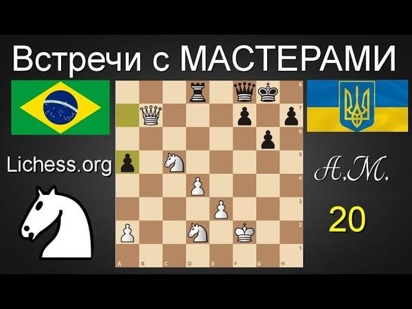 Еще один Карлсбадский скальп! UKR BRA 2019 Summer Marathon. Шахматы.
