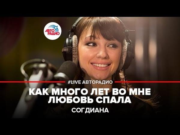 🅰️ Согдиана – Как Много Лет Во Мне Любовь Спала (Р. Паулс) LIVE @ Авторадио