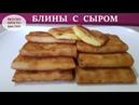 Блины с сыром I Вкусный и быстрый рецепт как приготовить блинчики с сыром