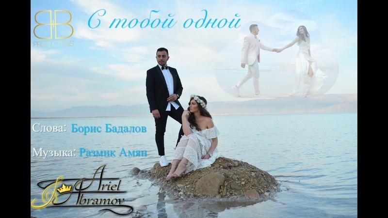 Ariel Abramov - S Toboi Odnoi