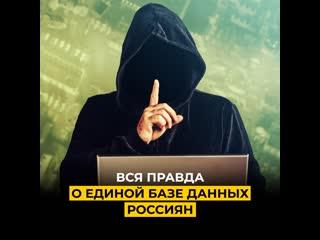 Вся правда о единой базе данных россиян