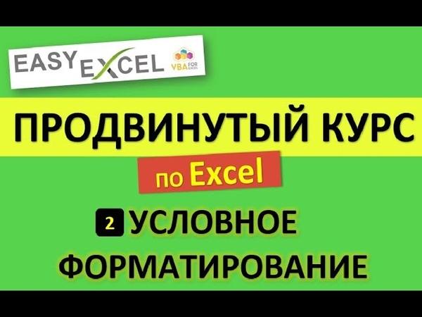 Продвинутый Курс по Excel Урок 2 Сложное Условное Форматирование
