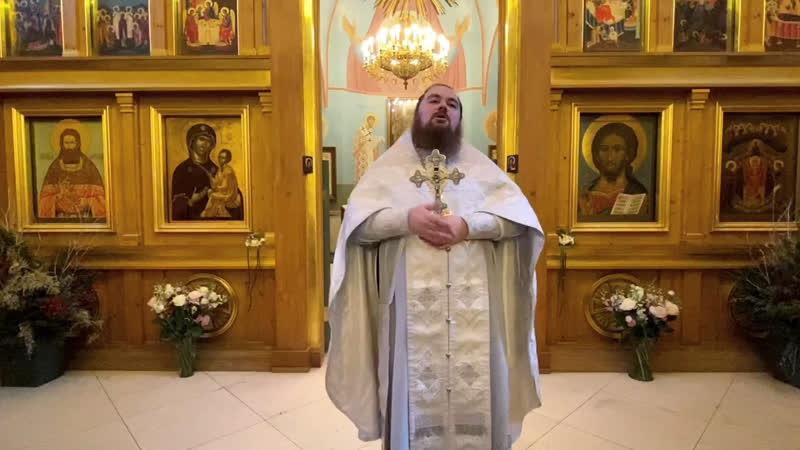 Проповедь иерея Василия Бакулина Неделя 32 я по Пятидесятнице по Богоявлении