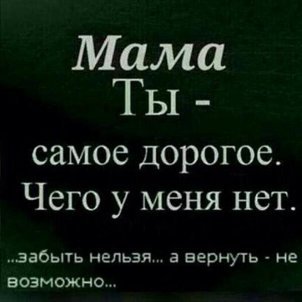 Картинка мама самое дорогое чего у меня нет