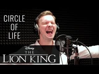 Circle of life (Король лев OST cover) - МАНИЯ