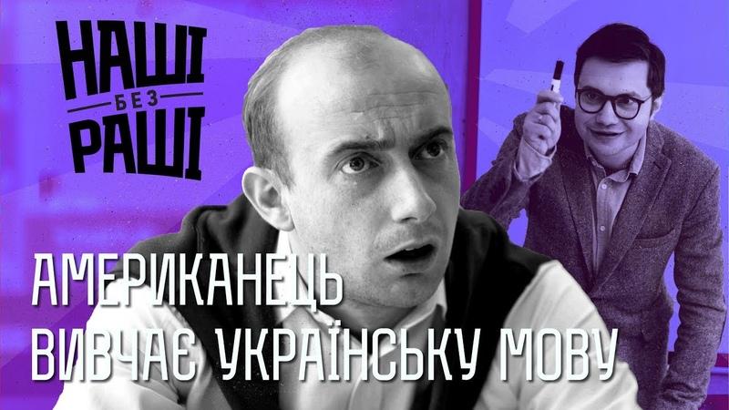 НАШІ БЕЗ РАШІ Американець вивчає українську мову 2018 рік