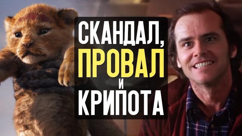 Провальный Король Лев пьяный Харрельсон и страшный Джим Керри Новости кино