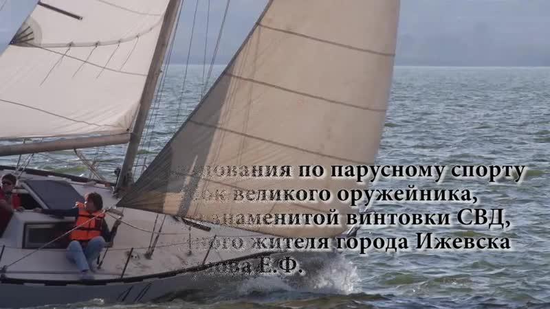 Регата Кубок Драгунова 12.09.2014