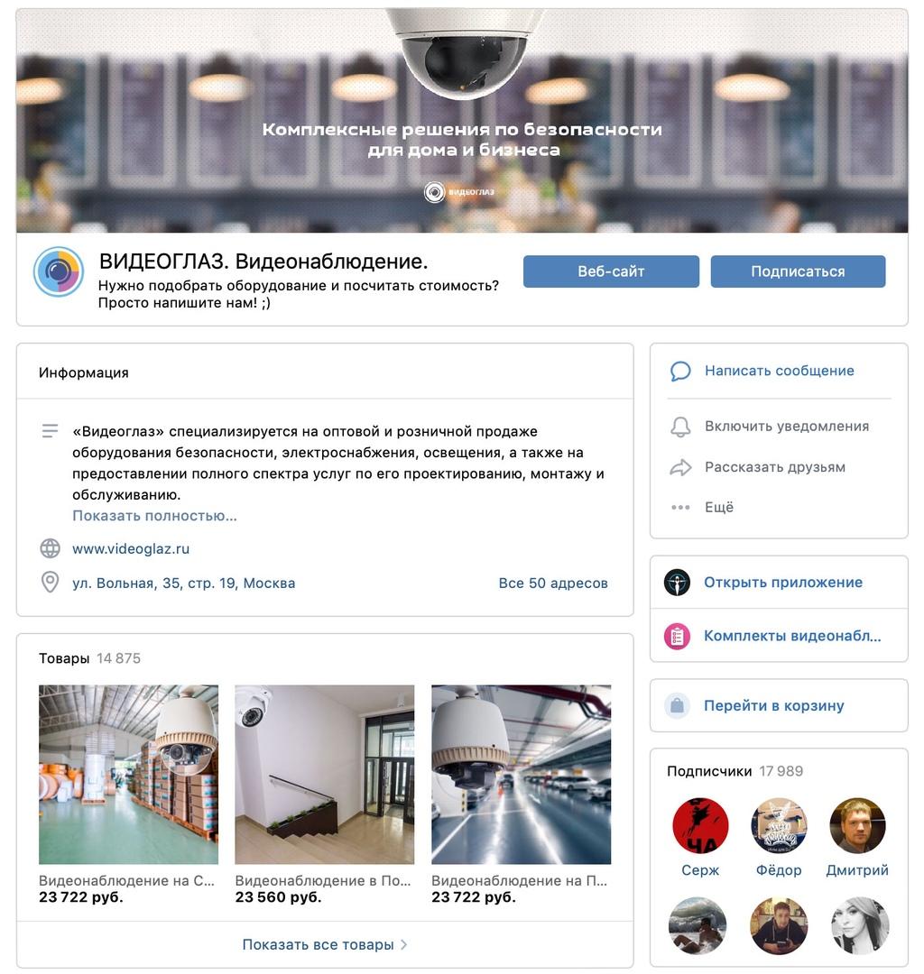 Страница бизнеса систем видеонаблюдения «Видеоглаз»