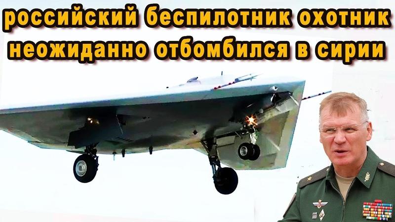 Пока генералы НАТО хлопали ушами российский ударный Охотник БПЛА С70 применил штатное вооружение
