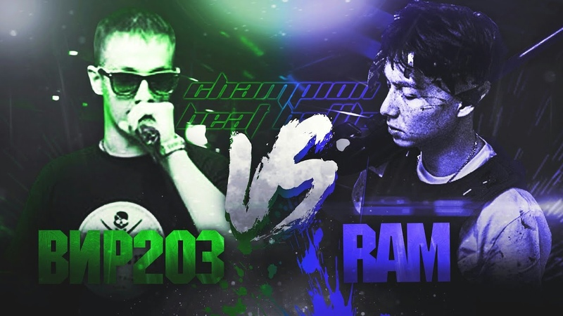 ВИР2ОЗ VS. RAM (REVOLT) CHAMPION BEAT BATTLE