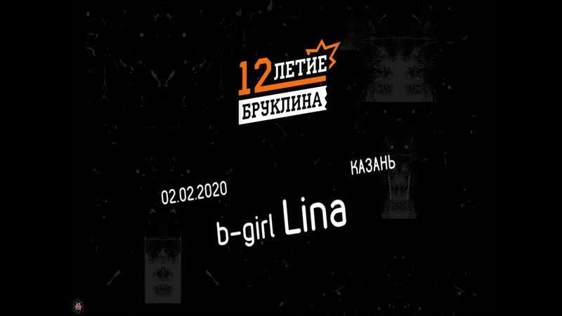ANUF УТЛ b gil Lina 12летие Бруклина 2 02 2020