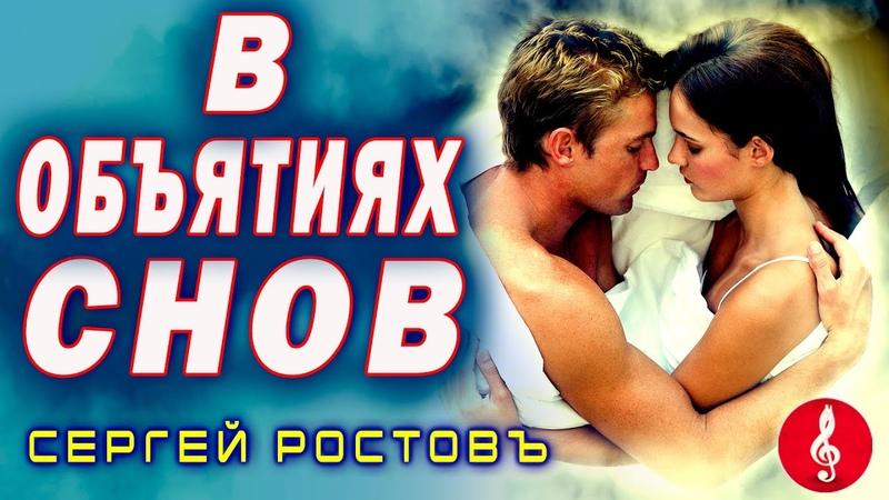 В объятиях снов Сергей Ростовъ ОБАЛДЕННАЯ ПЕСНЯ НОВИНКА 2020