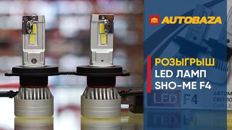 Розыгрыш LED ламп SHO ME F4 Светодиодные лампы