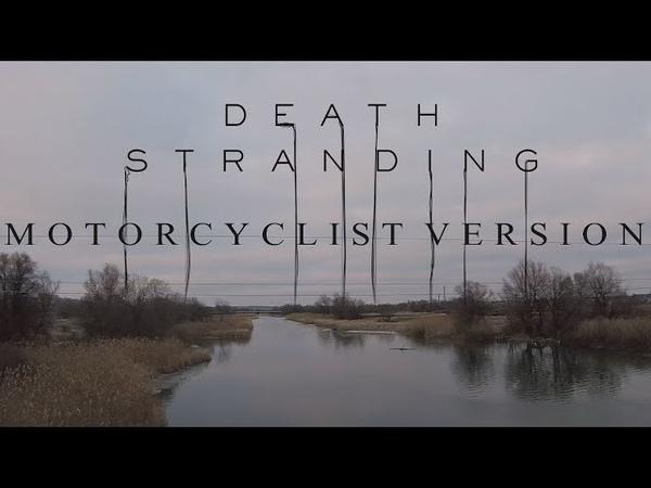 Death Stranding настоящего мотоциклиста