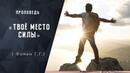 Твое место силы Христианские Добрые Библейские проповеди АСД Фомин Геннадий Геннадьевич