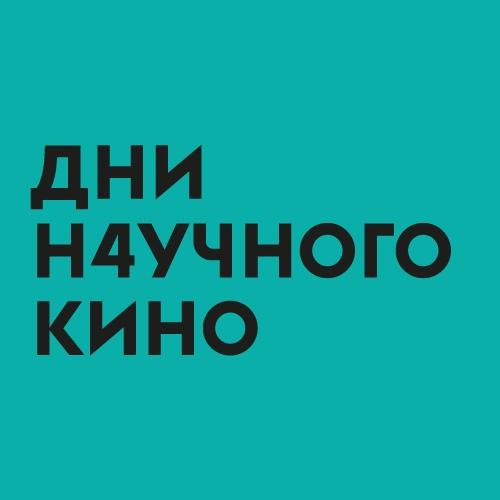 Афиша Новосибирск Дни научного кино НГУ // ДНК НГУ