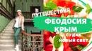 Феодосия КРЫМ ПУТЕШЕСТВИЯ Айвазовский НОВЫЙ СВЕТ СУДАК ЮЛИАННАСЛОБОДЧУК