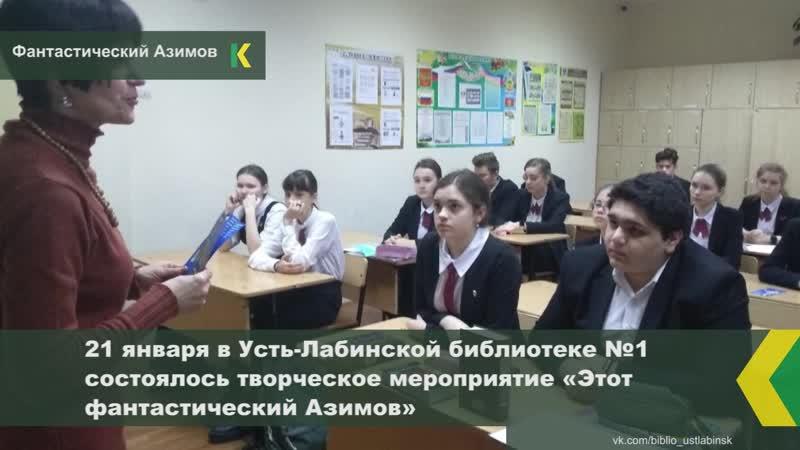 Специалисты Усть-Лабинской библиотеки №1 провели для старшеклассников гимназии №5 знакомство с творчеством Айзека Азимова