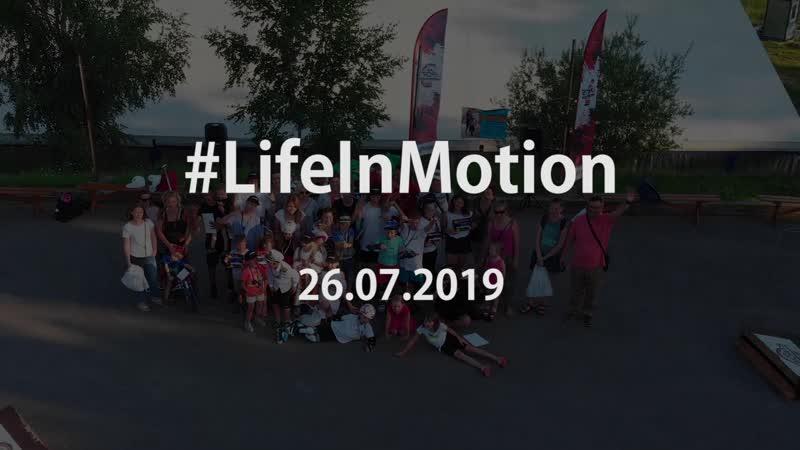Соревнования в Мультивселенной In Motion 26.07.19