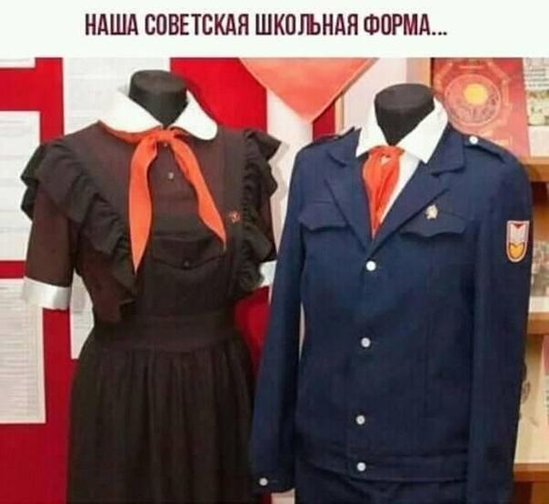 При виде этой формы, почему-то всегда вспоминается Коля Герасимов