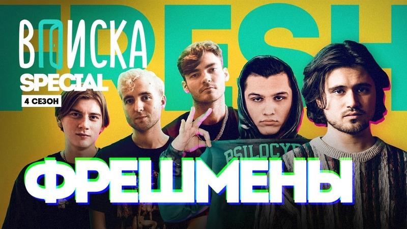 Thrill Pill, Saluki, Лауд. Как стать рэп-звездой в России (FLOP FLOP)