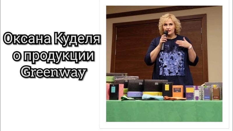 Телеведущая Оксана Куделя о продукции Greenway для новичков