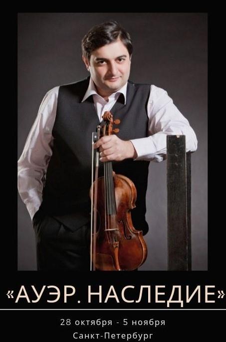 Международный скрипичный фестиваль «Ауэр. Наследие».