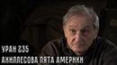 Уран 235 ахиллесова пята Америки ИгорьОстрецов ЯРТэнергетика уран энергетическийкризис
