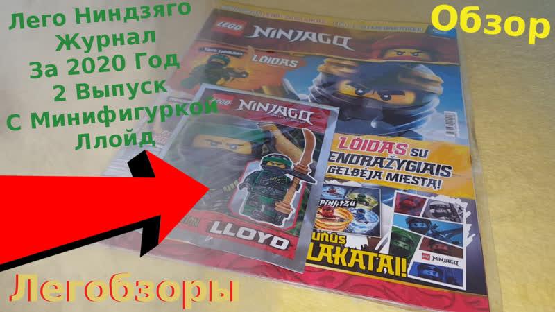 Lego Ninjago Magazine With Lloyd Лего Ниндзяго Журнал С Минифигуркой Ллойд 2020 Год 2 Выпуск