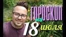 ГОРОСКОП ✨ на 18 июля от Anatoly Kart для ♈♉♊♋♌♍♎♏♐♑♒♓ КАРТА ДНЯ 🎴