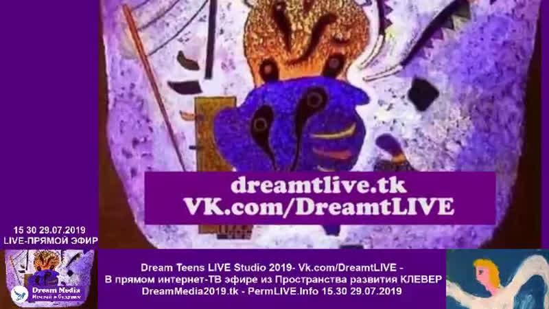 15.30 29.07.2019 - Dream Teens LIVE Studio - 4 - Марафон личных открытий-Прямой эфир- DreamtLIVE.tk - PermLIVE.Info